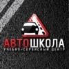 Автошкола «УСЦ» Самара