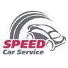 АвтоТехЦентр <<Speed Car Service>>