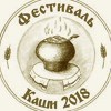 Всенародный фестиваль каши в Кашине