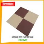 Мягкий детский пол Бежево/коричнвый EcoCover (размер пазла 60*60см)
