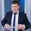 АДВОКАТ|г. Киров| Волосенков А.Г.
