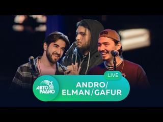 Andro, Elman, Gafur: живой концерт на высоте 330 метров (открытая концертная студия Авторадио)