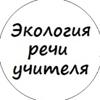 """Проект """"Экология речи учителя"""""""