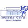 Районный Дом культуры. Калязин