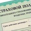 Страховка 27 RUS Хабаровск