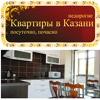 Квартиры посуточно/почасно в Казани/аренда