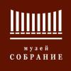 Музей Собрание I Museum Collection