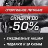 Спортивное питание в Санкт-Петербурге