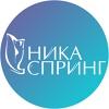 Ника Спринг - медклиники в Нижнем и области