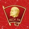Ленинский комсомол (ЛКСМ РФ)