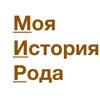 """""""МИР - Моя История Рода"""""""