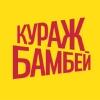 Кураж-Бамбей.Ru