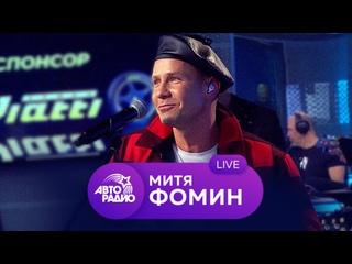 Живой концерт Мити Фомина на Авторадио (2020)