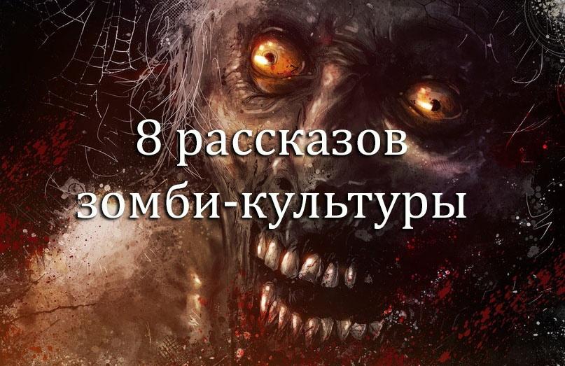 8 рассказов зомби-культуры
