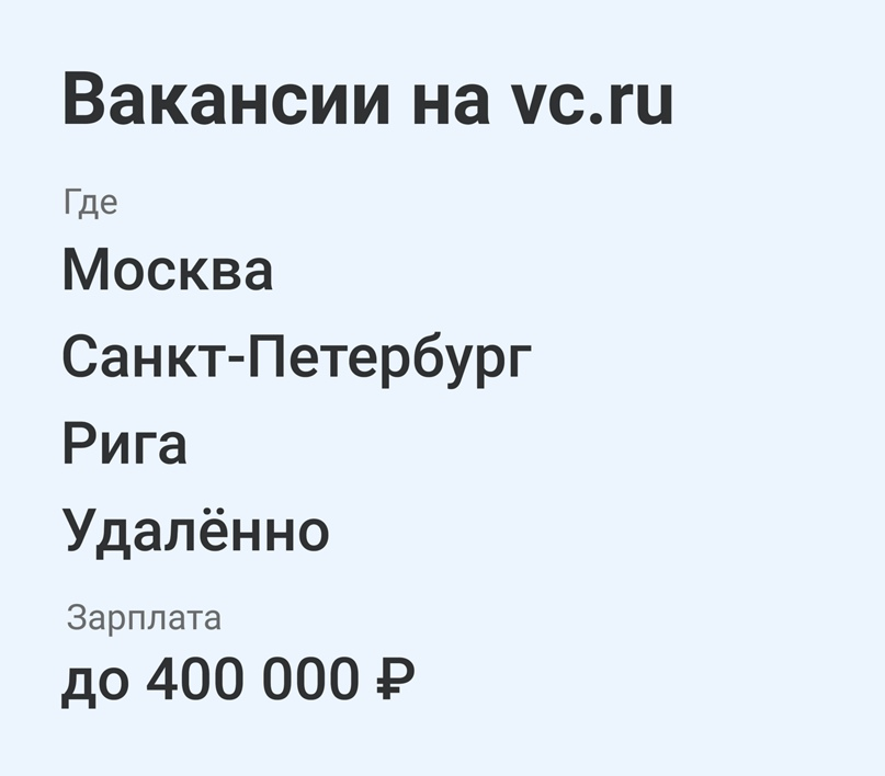 Работа в ИТ — на vc.ru/job. Разместить вакансию — vc.ru/job/new