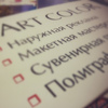 ART Color group