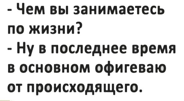 Это про меня)