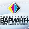 """Типография """"ВАРИАНТ+"""" Челябинск"""