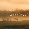 """""""Дикий рай"""" (Верх Ис) клуб загородного отдыха"""