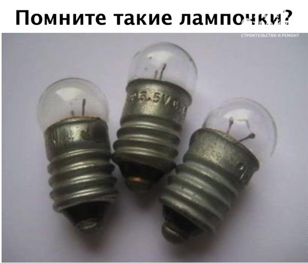 Вечные Лампочки!????