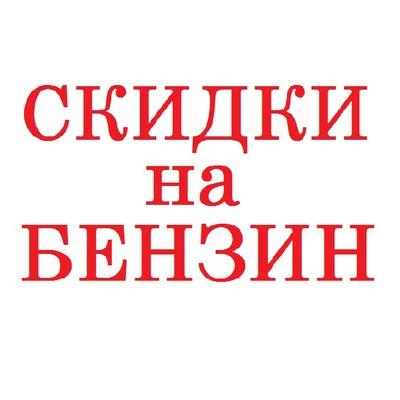 Скидка-На Бензин, Москва