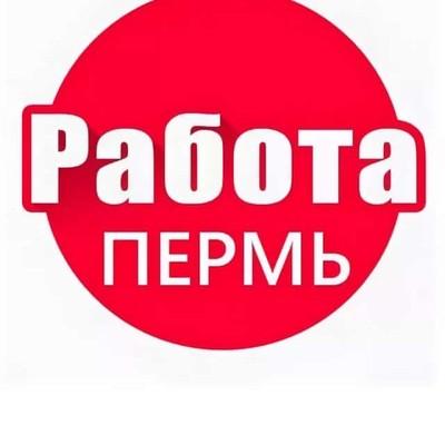 Работа Пермь