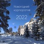Новогодний корпоратив 2021-2022