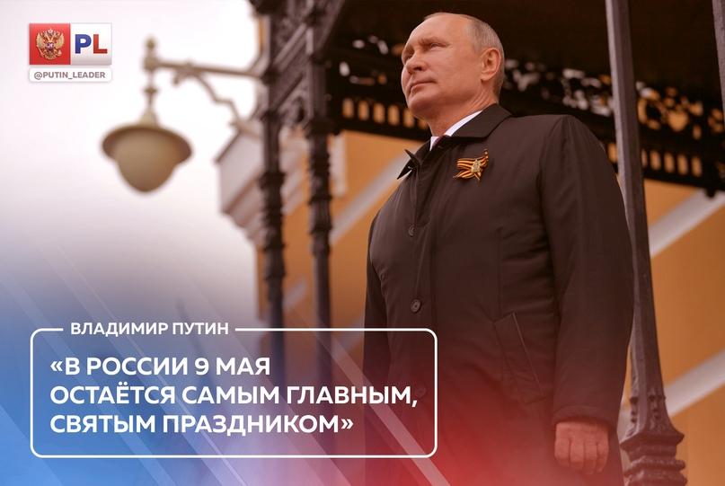 Владимир Путин направил поздравительную телеграмму ветеранам Великой Отечественн...