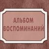 ФОТОСТРАНА