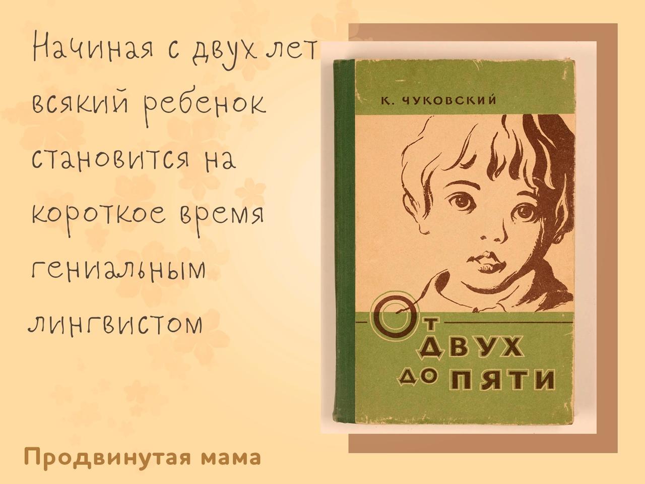 Корней Чуковский писал: «Начиная с двух лет всякий ребенок становится на коротко...