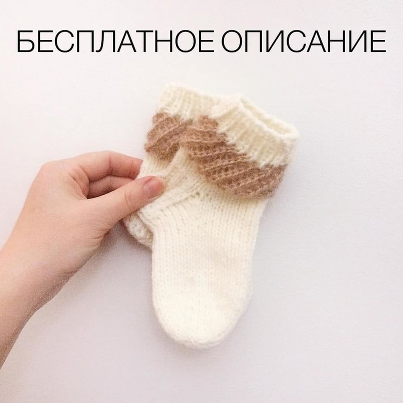 Детские носочки - описание.