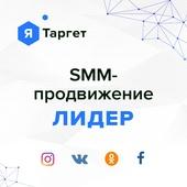 """SMM. Тариф """"ЛИДЕР"""""""