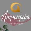 Фотостудия Атмосфера Саров