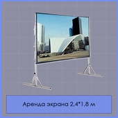 Аренда экрана на раме 240*180 см обратной проекции