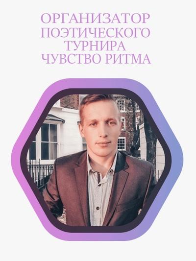 Максим Винтер, Саратов