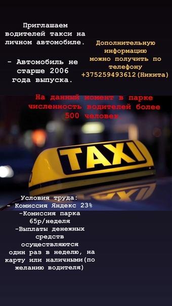 ???? Приглашаем на работу водителей такси на личном...