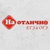 """Центр подготовки к ЕГЭ и ОГЭ """"На отлично"""""""