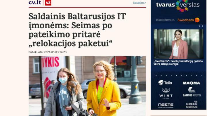 Литва обещает вид нажительство белорусским айтишникам (ноневсем)