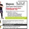Тула. Пролетарский район. Клуб КАТАНА. Маркин.Д.