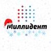 """Стоматология """"Миллидент"""" Казань"""
