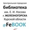 FеBOOK : ЦГБ  г. ЖЕЛЕЗНОГОРСКА : НОСОВКА