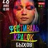 Фестиваль Красок Холи! Быхов - 2020!