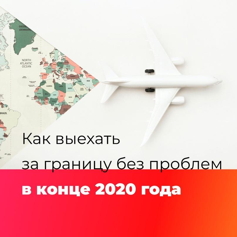 Как выехать за границу без проблем в конце 2020 года
