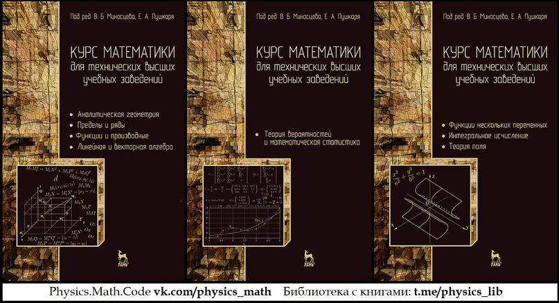 Курс математики для технических высших учебных заведений [3 части] [2013] Миносцев, Пушкарь
