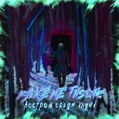 """make me insane"" - мини-альбом (EP) ""Костром среди льдин"" (2020) Limited Edition"