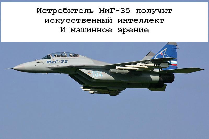 Многофункциональный истребитель МиГ-35 оснастят системой управления с элементами...