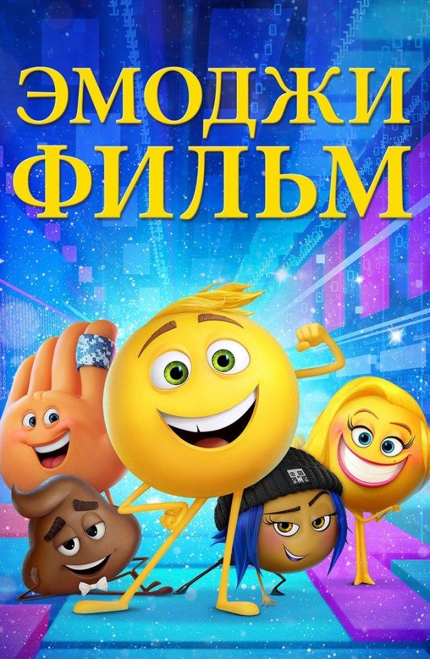 Мультик Эмоджи фильм