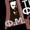 Международный театральный фестиваль Достоевского