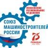 Пензенское региональное отделение СоюзМаш