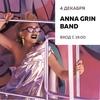Anna Grin Band/ 04 декабря